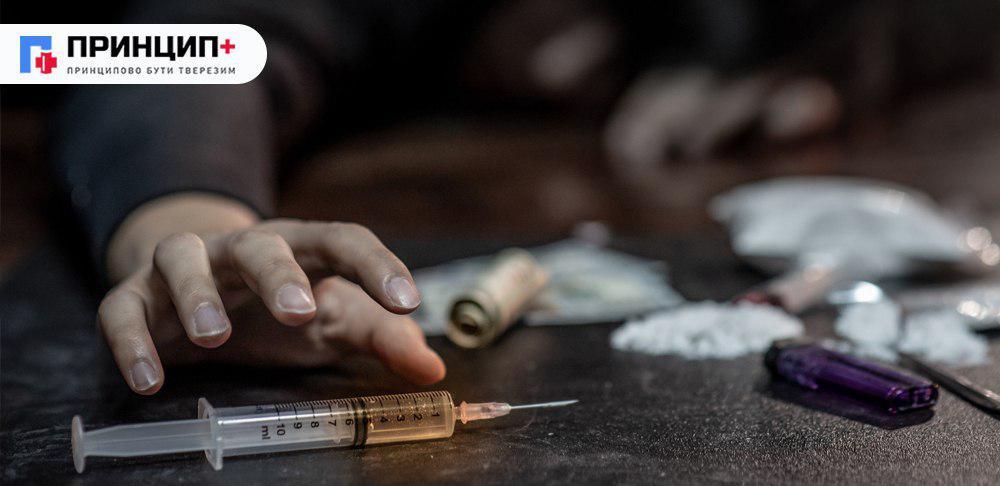 Лікування наркоманії: залежність від опіатів