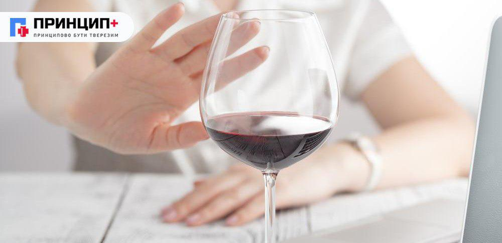 Психологічна реабілітація після лікування алкоголізму