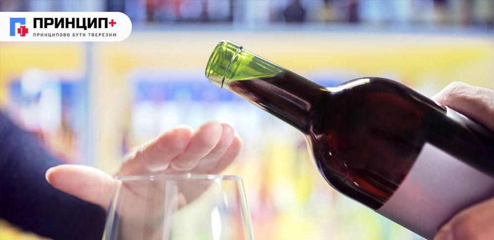 Як позбутись винного алкоголізму