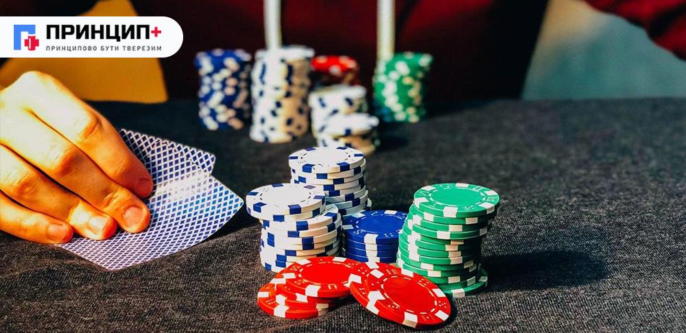 Азартні ігри: як легко втратити все