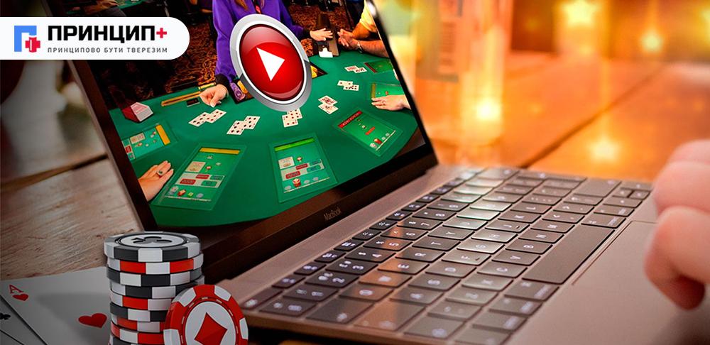 Залежність від онлайн-казино