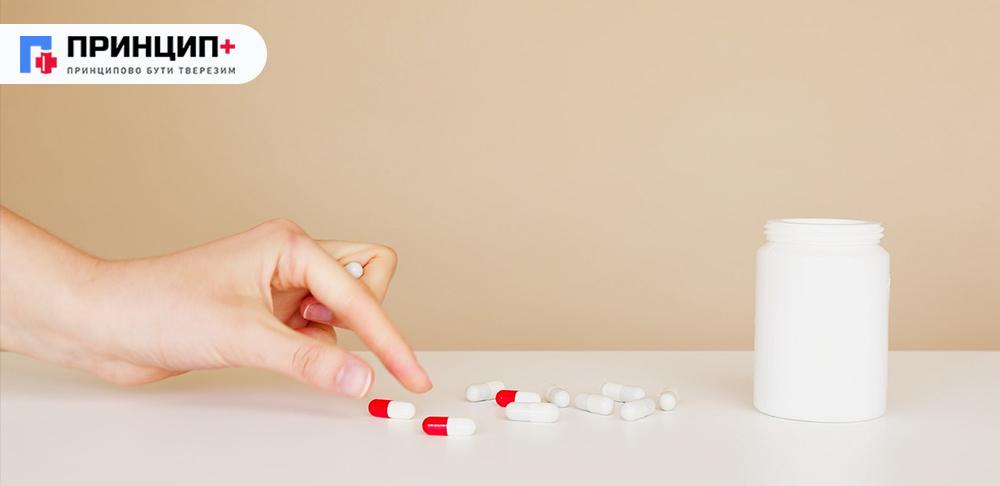 Лікарська залежність: як її уникнути